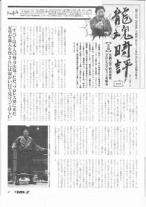 Tenryu1925